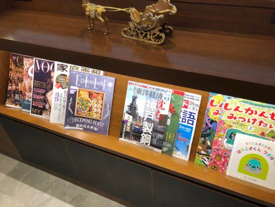 ビューゴールドラウンジの雑誌類
