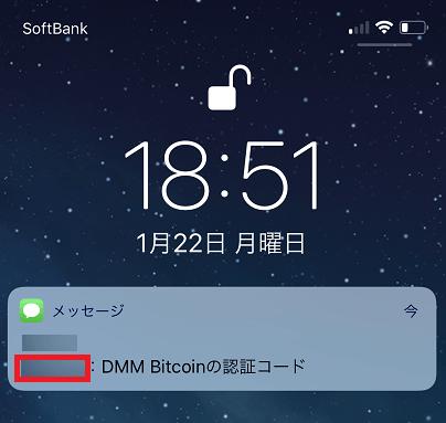 DMMビットコインの6桁の認証コード