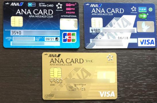 3枚のANAカード