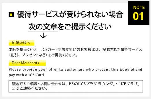 JCB優待ガイドの優待サービスを店員に説明するための文章