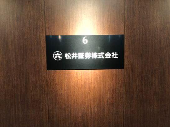 松井証券の看板