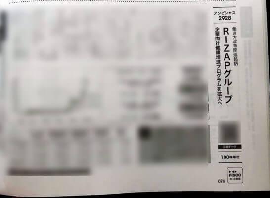 FISCO 株・企業報(RIZAPグループ)