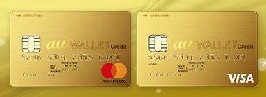 au PAY ゴールドカード(Mastercard・VISA)