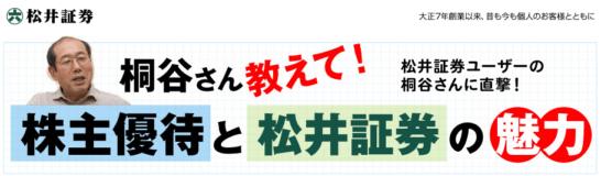 松井証券の桐谷さんのインタビュー