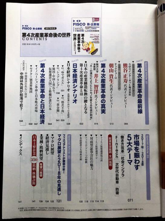 FISCO 株・企業報の目次 (2)