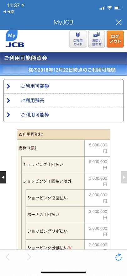 MyJCBアプリの利用限度額画面
