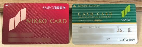 SMBC日興証券のカードと三井住友銀行のキャッシュカード
