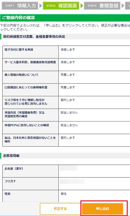DMMビットコイン口座開設確認画面