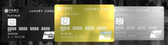 中国での3つのラグジュアリーカード