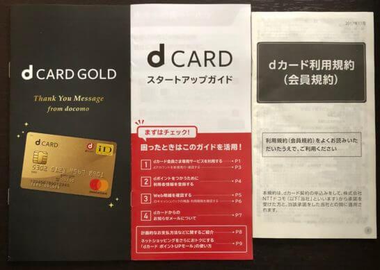 dカード ゴールドの特典ガイド・規約