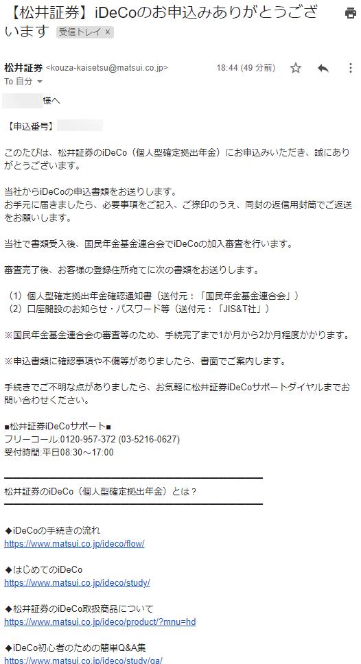 松井証券のiDeCo資料請求メール