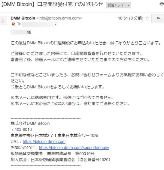 DMMビットコインの口座開設手続きの受付完了案内メール