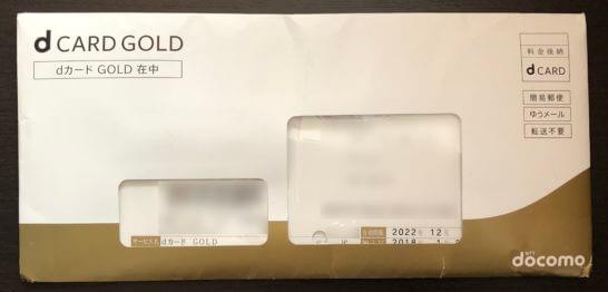 dカード ゴールドの郵送物
