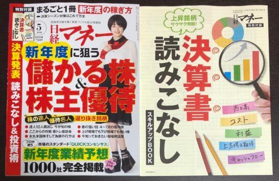 日経マネー 2018年5月号の本体と付録