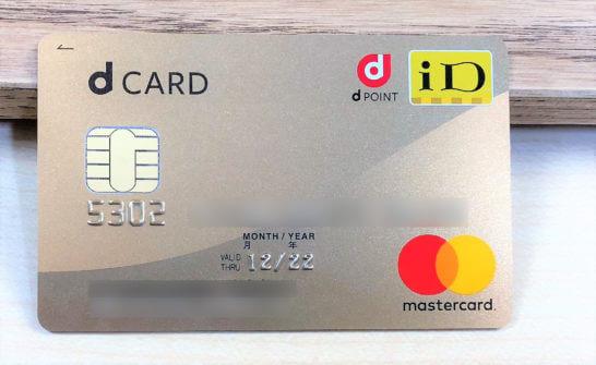 カード ゴールド d