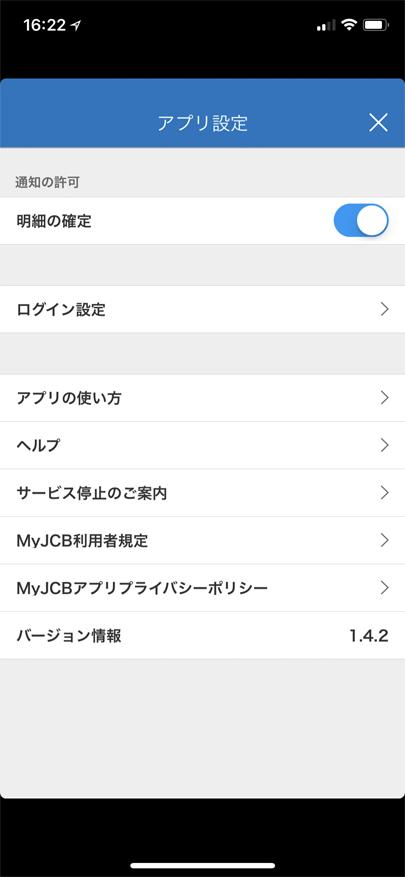 MyJCBのアプリ (アプリ設定)