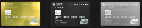 中国でのラグジュアリーカード