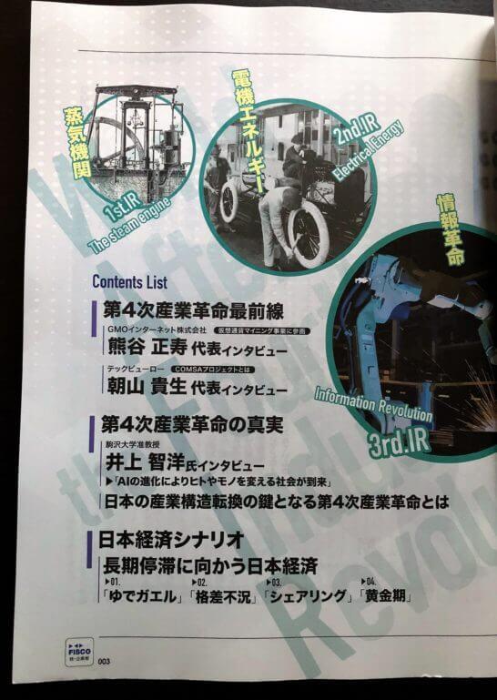 FISCO 株・企業報の目次 (1)