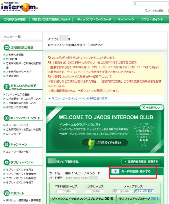 インターコムクラブの会員画面