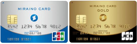 ミライノカード 一般カードとゴールドカード
