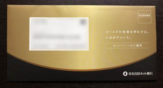 ミライノカード GOLDのインビテーション(DM)