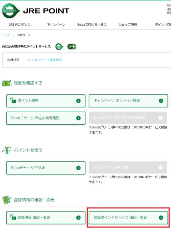 JRE POINT会員ページ