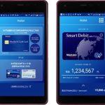 みずほ銀行のスマートデビット(みずほWalletアプリ)