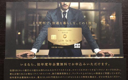 ミライノカード GOLDの特別入会キャンペーンの内容