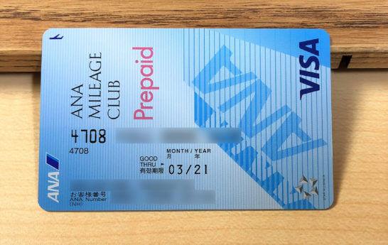 ANA VISAプリペイドカード