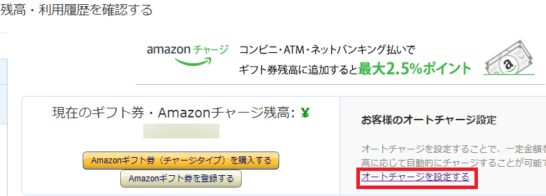 Amazonギフト券の画面