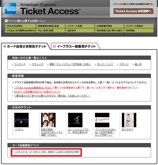 アメックスのチケットアクセスの画面(醍醐寺の申し込みへのリンク)