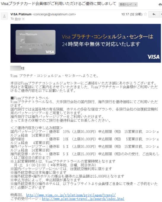 VPCCからのメール(Visaプラチナカードの優待特典の案内)