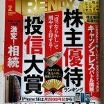 日経トレンディ(2019年2月号)