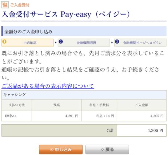 セディナカードの入金受付サービス画面
