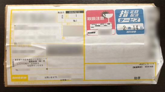 ラグジュアリーカード(ゴールドカード)のウェルカムギフトの小包