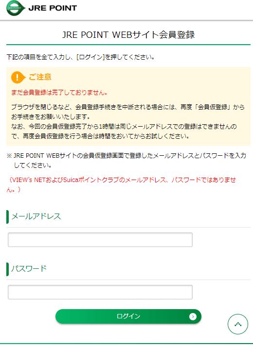 JRE POINT WEBサイト会員登録 画面