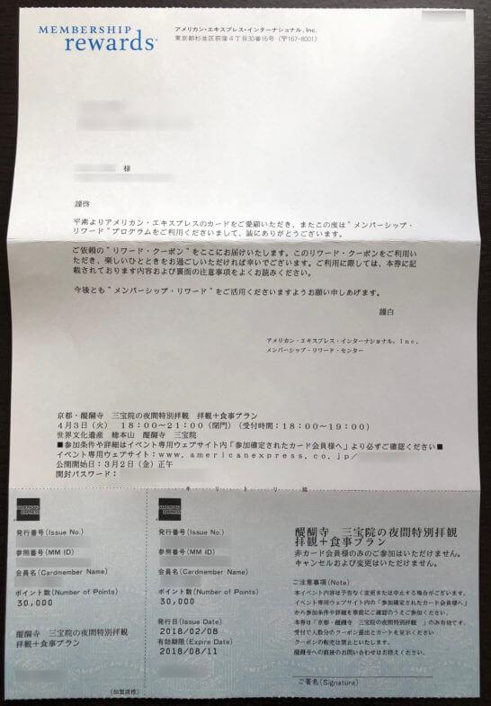 醍醐寺 三宝院の夜間特別拝観(拝観+食事プラン)のチケット