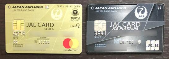 JAL CLUB-AカードとJALカード プラチナ