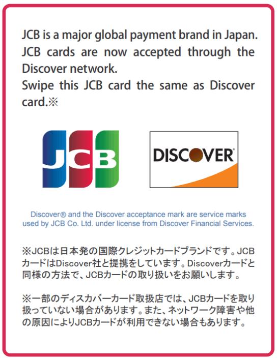 アメリカでカード決済の際に見せる画面(JCBとDISCOVERの提携)