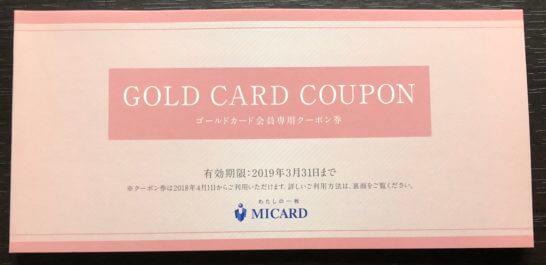 エムアイカードのゴールドカード会員専用クーポン券