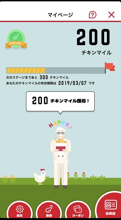 KFCマイレージプログラムのマイページ(チキンマイル数)