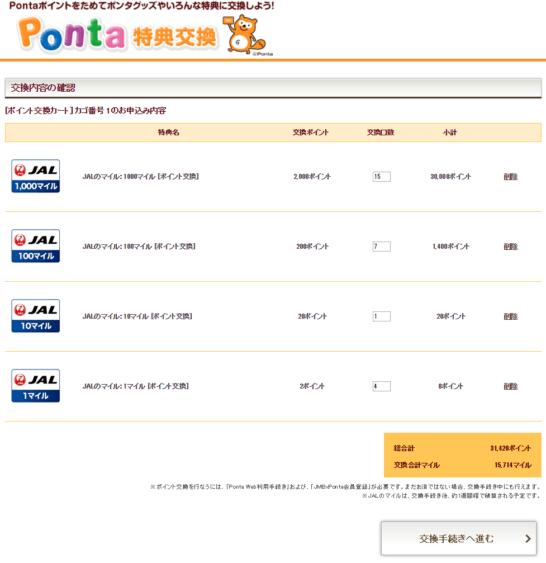 Pontaポイント→JALマイルへの交換手順(5)PC