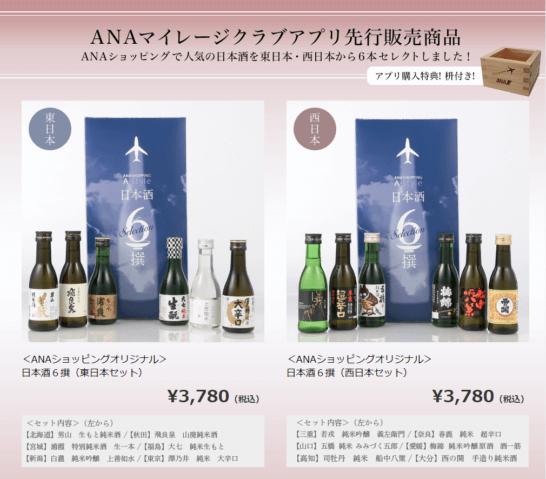 ANAショッピングでの日本酒セット
