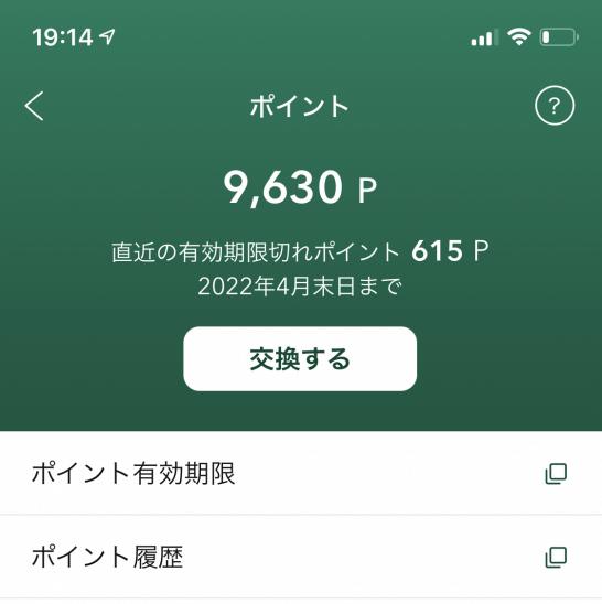 三井住友銀行のVポイント画面