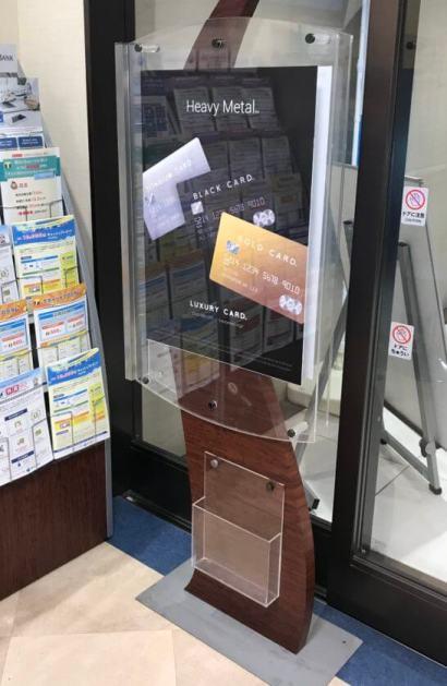 新生銀行 梅田フィナンシャルセンターのラグジュアリーカードの看板