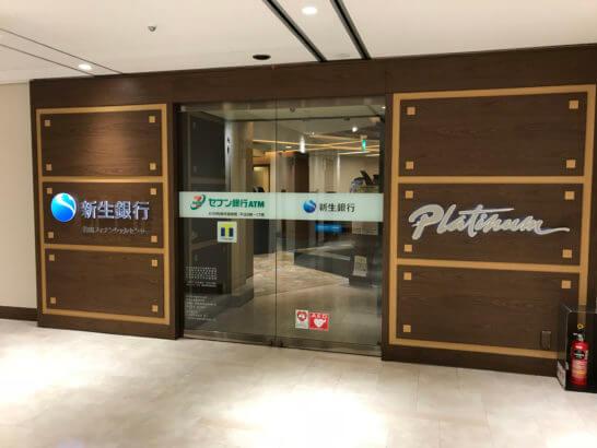 新生銀行プラチナサロンの入り口