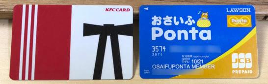 KFCカードとPontaカード