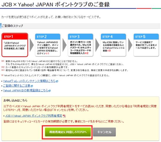 JCB×Yahoo! JAPAN ポイントクラブの登録画面