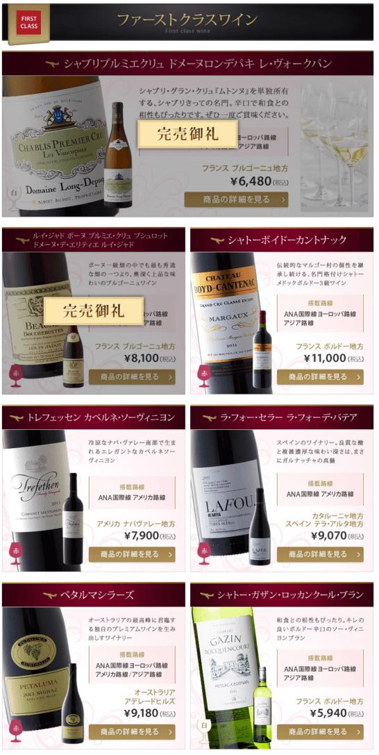 ANAショッピング A-styleでの国際線ファーストクラス搭載ワイン