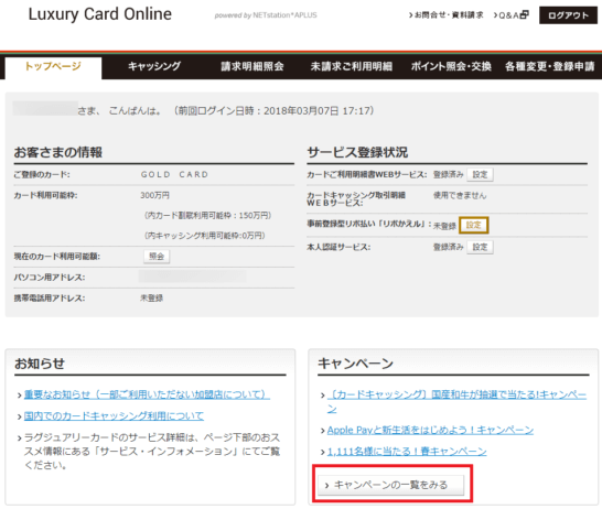 ラグジュアリーカードのApple Payのキャンペーンページへのリンク